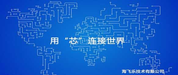 """海飛樂(le)技術有限公司都没拿,用""""芯(xin)""""連接世界(jie)"""